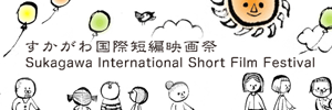 Sukagawa International Short Film Festival